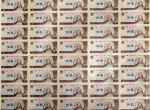 第四套人民币整版钞|人民币大炮筒|80版1角到10元