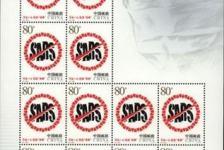 非典邮票的投资价值分析