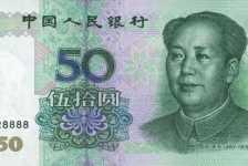 1999年50元纸币价值分析