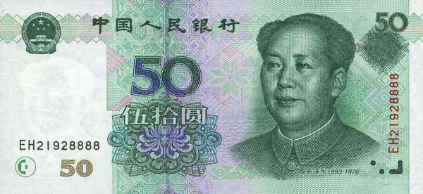 第五套人民币50元纸币价格点评
