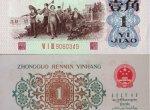 第三套人民币1962版一角人民币