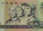 第四套人民币50元纸币价格