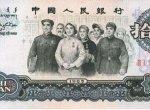 第三套人民币1965年10元错版币是否存在