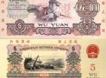 第三套人民币60年5元人民币在未来是增值还是贬值