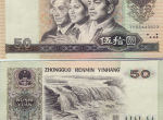 收藏第四套人民币1990年50元纸币的乐趣