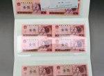 第四套人民币1元四方联连体钞