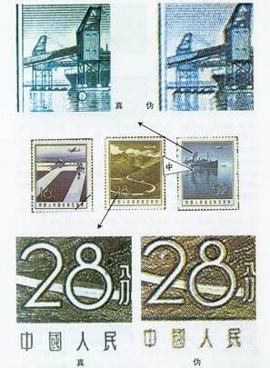 《航空邮票(第二组)》的真伪辨别