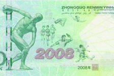 辨别真假2008年10元奥运钞技巧有哪些?
