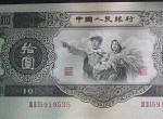 第二套人民币大黑十的辨别