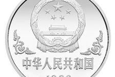 1992 壬申(猴)年生肖纪念币1盎司铂