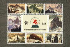 1997-16黄山(小型张)邮票