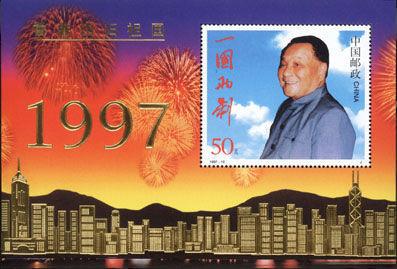 1997-10M香港回归祖国金箔小型张邮票