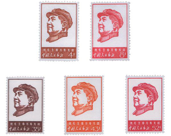 文4邮票 祝毛主席万寿无疆