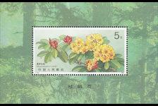 T162 杜鹃花(小型张)邮票