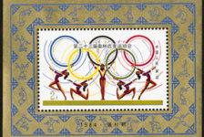 J103第二十三届奥林匹克运动会(小型张)邮票