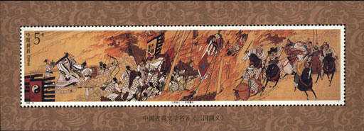 1994-17M 中国古典文学名著-《三国演义》(第四组)小型张邮票