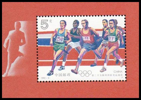 1992-8M第二十五届奥林匹克运动会(小型张)邮票