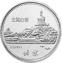 第一枚生肖币--1981年金银鸡币