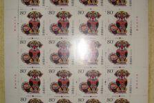 《狗大版》邮票