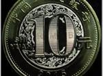 2015年羊币收藏价值