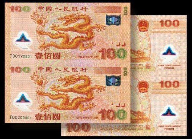 龙 钞 双 连 体辨别方法
