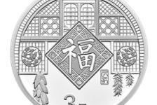2019年贺岁纪念银币鉴赏