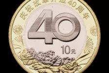 改革开放40周年纪念币公众防伪特征