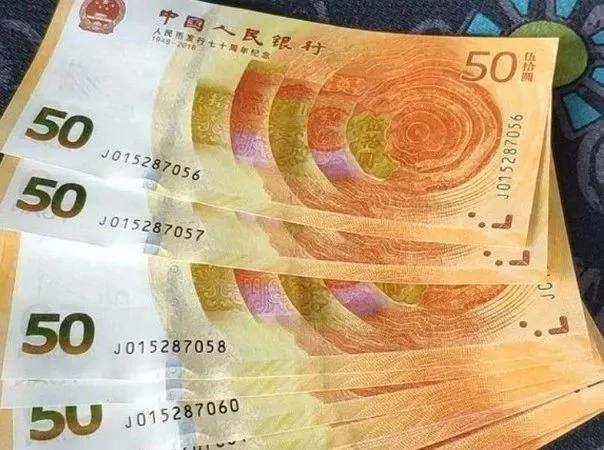 为什么人民币70周年纪念钞这个位置大多有个牙印?