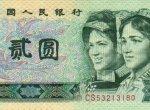 闪闪发亮的第四套人民币802