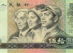 """钱币收藏遭遇""""滑铁卢"""" 第四套人民币持续暴跌五成(转载)"""