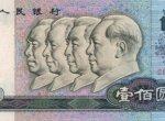 蕴藏在第四套人民币百元大钞的伟人(1)