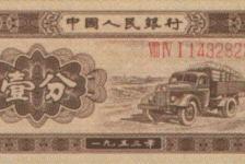 第二套人民币长分币的历史印记(1)