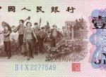 所谓仅次于第三套人民币珍稀品币后将会是荒谬地造假(1)