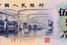 所谓仅次于第三套人民币珍稀品币后将会是荒谬地造假(2)