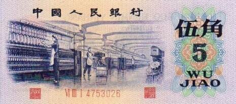 """第三套人民币平水五角重现""""大跃进""""(3)"""