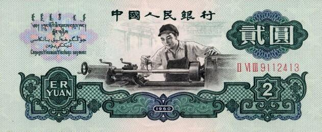 第四套人民币暴跌对第三套人民币的影响(1)