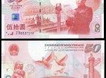 建国50周年纪念钞独特的防伪特征
