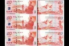 建国50周年三连体纪念钞市场行情分析