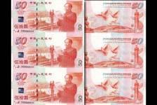 建国50周年三连体纪念钞备受藏家青睐的原因