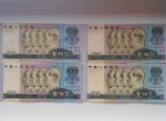 1980年100元连体钞最新市场价格