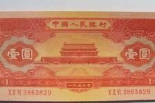 1953年1元纸币-53版红1元