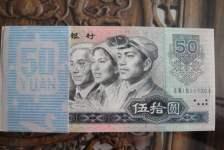 1990年50元纸币-90版50元人民币