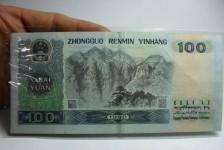 1990年100元人民币-90版100元人民币