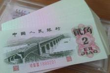 1962年2角人民币-贰角长江大桥