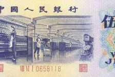1972年5角人民币-纺织女工5角纸币
