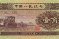 1953年1角人民币拖拉机1角