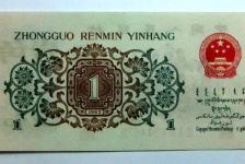 1962年背绿1角纸币-背绿壹角
