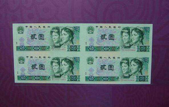 第四套人民币2元四连体钞的收藏优势