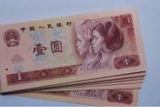 1980年1元纸币-旧版1元