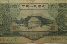1953年3元纸币-苏三元